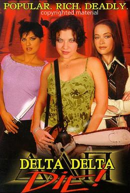 Постер фильма Сестринское братство (2003)