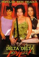 Сестринское братство (2003)