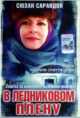 Постер фильма В ледниковом плену (2003)