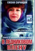 В ледниковом плену (2003)