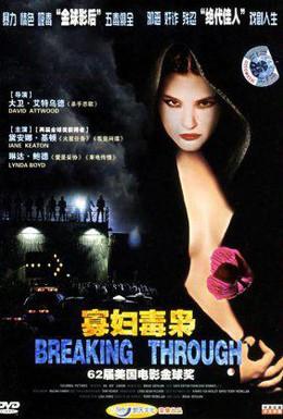 Постер фильма Прорыв (2003)