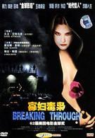 Прорыв (2003)