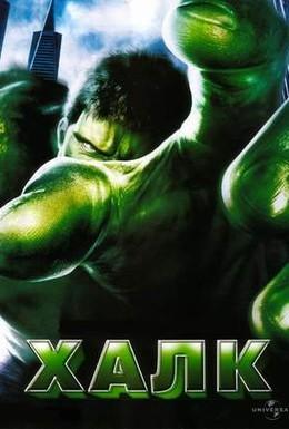 Постер фильма Халк (2003)