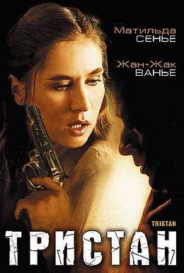 Постер фильма Тристан (2003)
