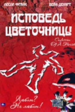 Постер фильма Исповедь цветочницы (2003)