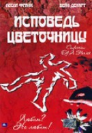 Исповедь цветочницы (2003)