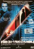 Незнакомец рядом со мной (2003)