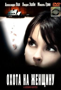 Постер фильма Охота на женщину (2003)