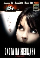 Охота на женщину (2003)