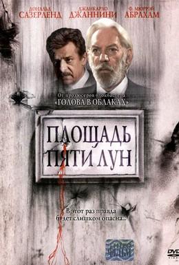 Постер фильма Площадь пяти лун (2003)