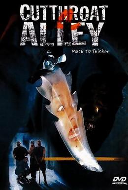 Постер фильма Аллея перерезанной глотки (2003)