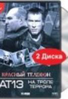 Красный телефон: АТ-13. На тропе террора (2003)