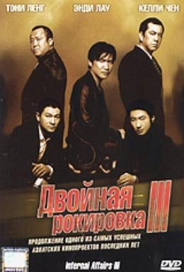Постер фильма Двойная рокировка 3 (2003)