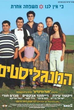 Постер фильма Мангалисты (2003)