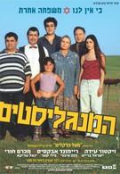 Мангалисты (2003)