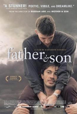 Постер фильма Отец и сын (2003)