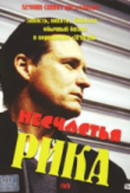 Постер фильма Несчастья Рика (2003)