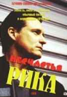 Несчастья Рика (2003)