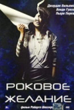Постер фильма Роковое желание (2003)