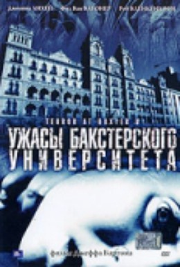Постер фильма Ужасы Бакстерского университета (2003)