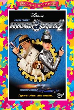 Постер фильма Инспектор Гаджет 2 (2003)