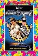 Инспектор Гаджет 2 (2003)