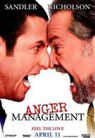 Управление гневом (2003)