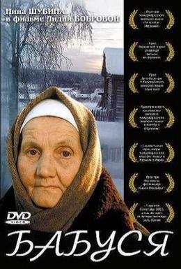Постер фильма Бабуся (2003)