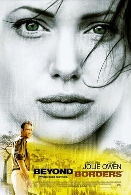 Постер фильма За гранью (2003)