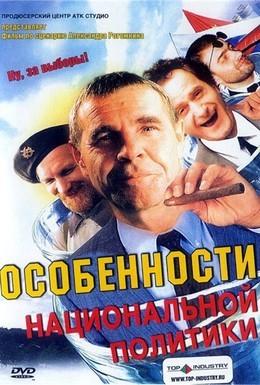 Постер фильма Особенности национальной политики (2003)
