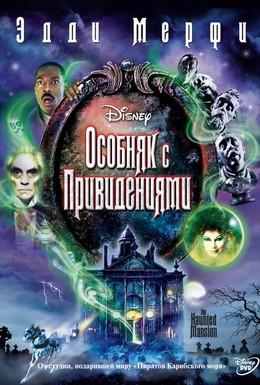 Постер фильма Особняк с привидениями (2003)