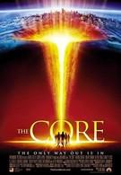 Земное ядро (2003)