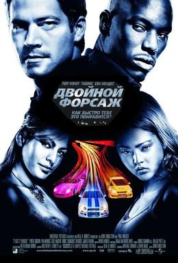 Постер фильма Двойной форсаж (2003)