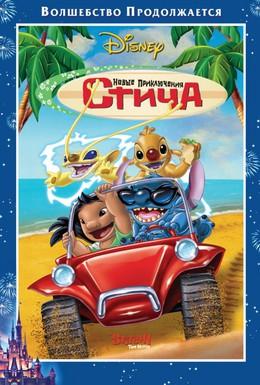 Постер фильма Новые приключения Стича (2003)