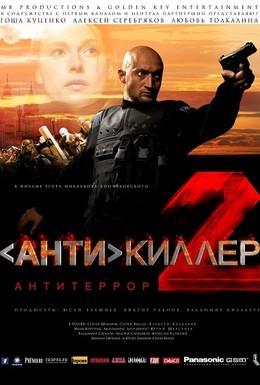 Постер фильма Антикиллер 2: Антитеррор (2003)