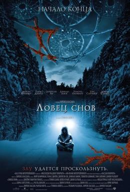 Постер фильма Ловец снов (2003)