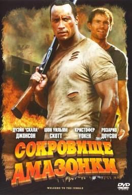 Постер фильма Сокровище Амазонки (2003)