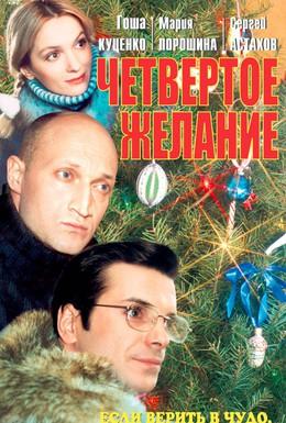 Постер фильма Четвертое желание (2003)