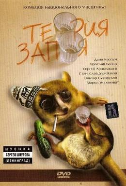 Постер фильма Теория запоя (2003)