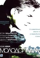 Молодой Адам (2003)