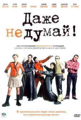 Постер фильма Даже не думай! (2003)