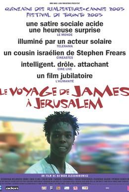Постер фильма Путешествие Джеймса в Иерусалим (2003)