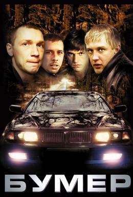 Постер фильма Бумер (2003)
