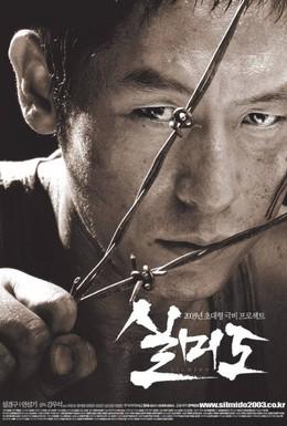 Постер фильма Сильмидо (2003)