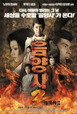 Постер фильма Колдун 2 (2003)
