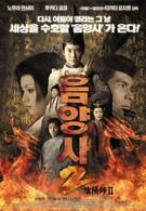 Колдун 2 (2003)