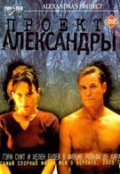 Проект Александры (2003)