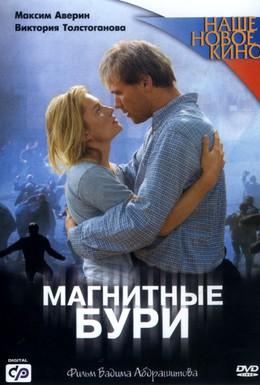 Постер фильма Магнитные бури (2003)