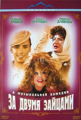 Постер фильма За двумя зайцами (2003)