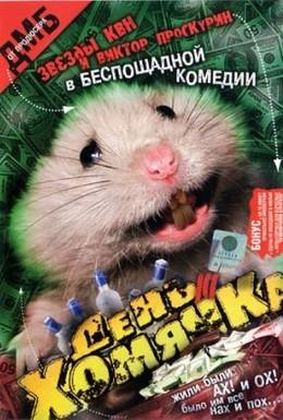 Постер фильма День хомячка (2003)